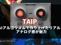 「TAIP」買い方・使い方!