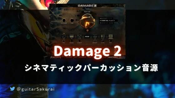 【Damage 2】買い方・使い方!Heavyocityのシネマティックパーカッション音源