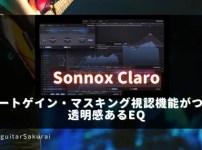 Sonnox Claro