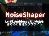 「NoiseShaper」買い方・使い方!