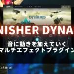 「ujam FINISHER DYNAMO」購入方法・使い方!音に動きを加えていくマルチエフェクトプラグイン