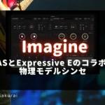【Imagine by Expressive E】購入方法・使い方!