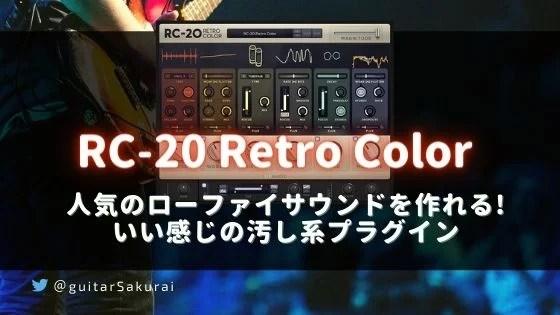 「RC-20 Retro Color」買い方・使い方!