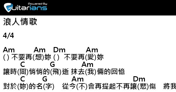 伍佰 - 浪人情歌 結他譜 / Chord譜| 曲 : M 詞 : 4 | Guitarians.com
