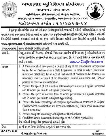Ahmedabad Municipal Corporation Assistant Stenographer Recruitment 2013