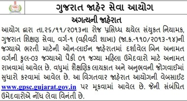 GPSC Joint Director Class I Important Notice