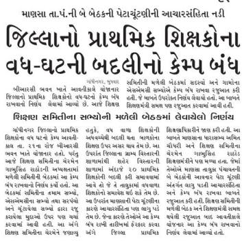Gandhinagar Over Set Up Camp Rad- News Paper News