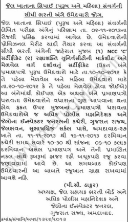 Jail Sipahi Recruitment Important Notice 2013