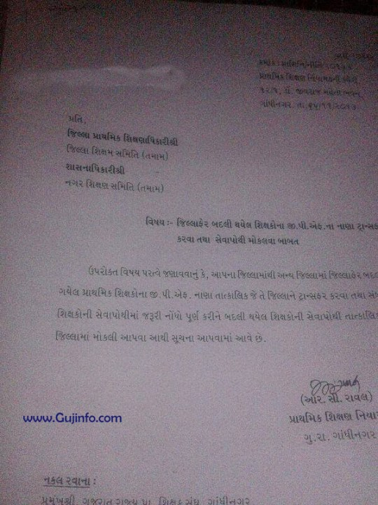 Jilla Fer Teachers GPF Mate Service book Moklva Babat Paripatra Download