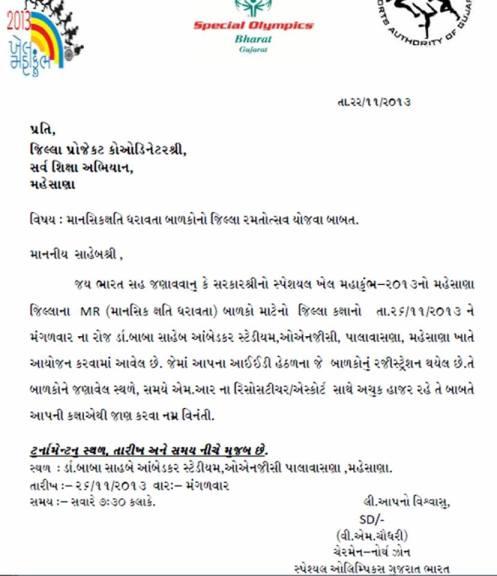 Mansik Kshati Dharavta Students No Ramtotsav Yojva Babat Mehsana Dist Paripatra