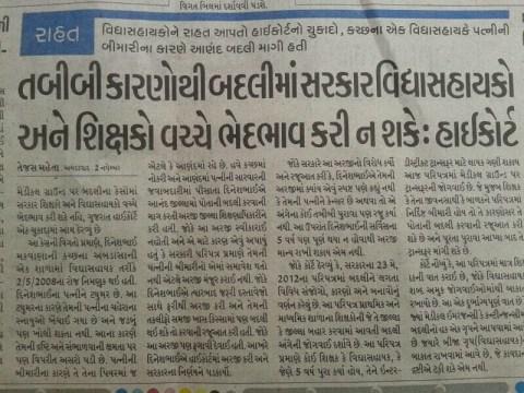 Tabibi Badli Ma High Court Judgement For Vidhyasahayak