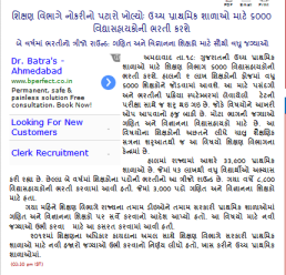 New Vidhyasahayak Bharti 2013 Related News Paper