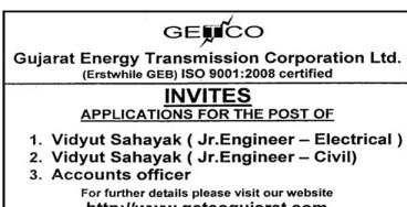 GETCO Vidyut Sahayak - Account Officer Recruitment 2013