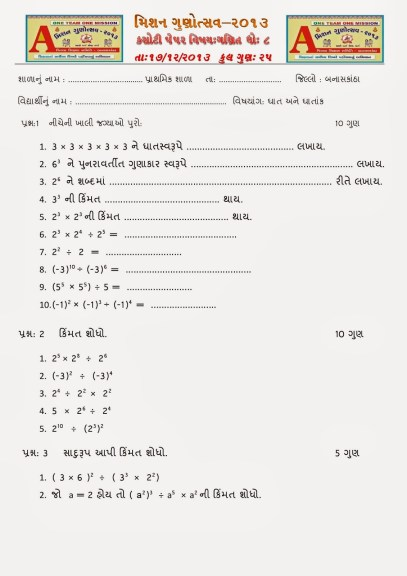 Mission Gunotsav 2013 Maths Model Papers
