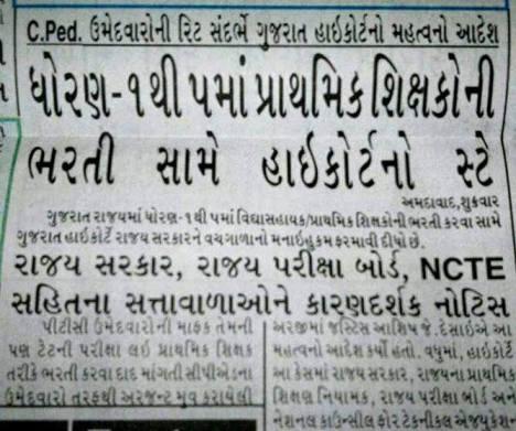 Standard 1 thi 5 Vidhyasahayak Primary Teacher Bharti Same High Court Stay