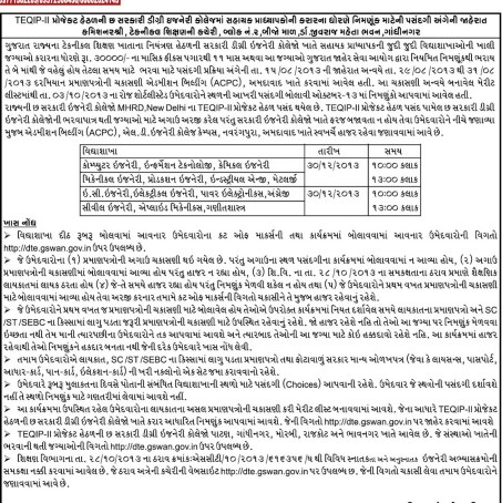 TEQIP II Assistant Professor Recruitment Important Notification