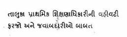 TPEO Gujarat Vahivati Farjo Ane Javabdario Babat Paripatra 26-12-2013