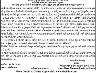 Gandhinagar Talati Cum Mantri Junior Clerk Bharti Jaherat 2014