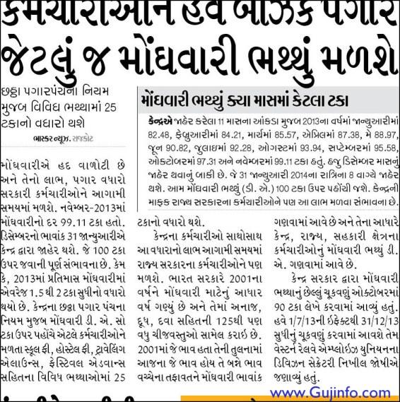 Good News Government Employee DA 100% Jaher Thashe-Divy Bhaskar