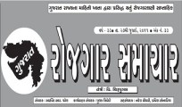 Gujarat Rozgaar Samachar 22-01-2014 Gujarat Information