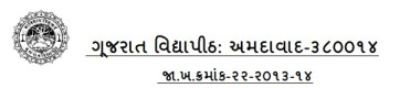 Gujarat Vidyapith Agricultural Science Center Recruitment 2014