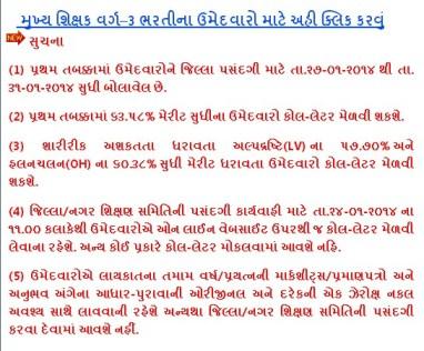 HTAT Bharti First Round Declare