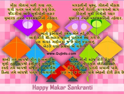 Happy Makar Sankranti SMS 2018 Whatsapp Messages Greetings Cards Download