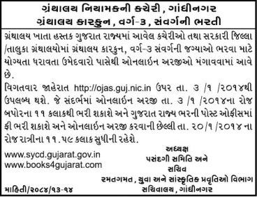 Library Clerk Recruitment Gandhinagar on ojas