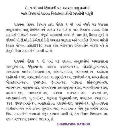 Lower Primary Bharti News-2000 Vidhyasahayako Ni Manjuri Aapvama Aavi