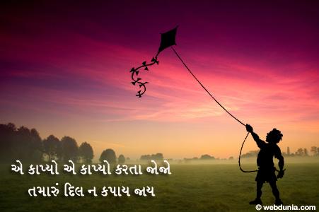 Makar Sankranti Gujarati Wallpaper