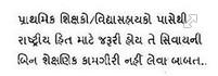 Primary Teachers Vidhyasahayak Pasethi Rashtriy Hit Sivay Ni Kamgiri Nahi Leva Babat Paripatra