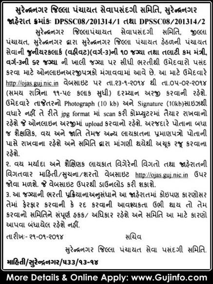 Surendranagar Talati Cum Mantri Junior Clerk Bharti Jaherat 2014