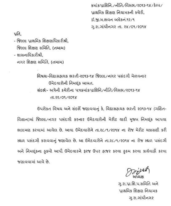 Vidhyasahayak Maths Science Bharti 2013-14 Nimnuk Hukam Aapva Babat