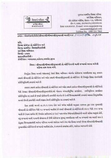 CRC-BRC-URC Khali Jagyao Par Bharti Karva Babat Paripatra