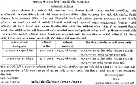 GPSSB Mukhysevika and Compounder Exam Schedule