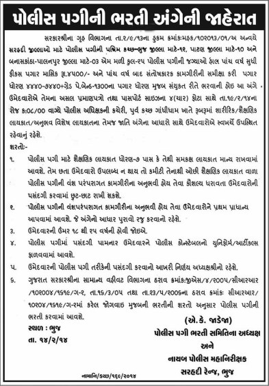 Gujarat Police Pagi Recruitment 2014 For Border District