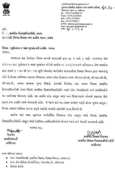 Gunotsav 4 Mulyankan Talim Babat Paripatra 19-02-2014