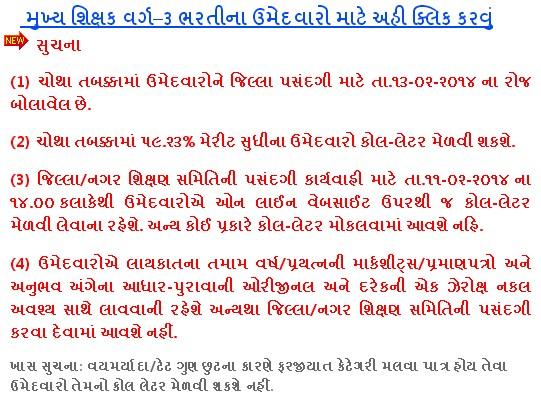 HTAT Bharti 2013-14 Fourth Round Merit & Call Letter Declare
