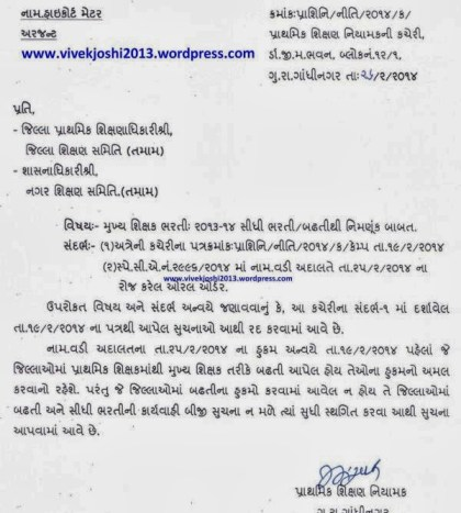 HTAT Bharti 2013-14 Sidhi Bharti-Badhti Thi Nimnuk Babat