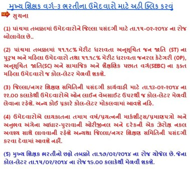 Head Teacher Bharti 2013-14 HTAT Fifth Round Declare
