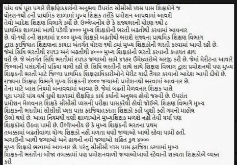 Head Teacher HTAT Promotion Bharti Latest News