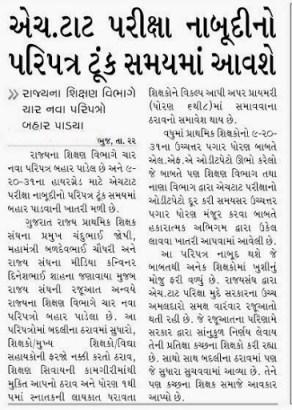 Higher Grade Mate HTAT Exam Cancel Paripatra Related News