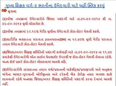 HTAT Bharti Second Round Merit and Call Letter Download