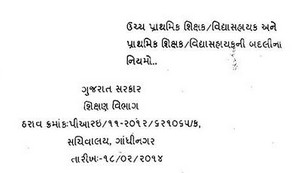 Primary Teacher Badli New Niyamo Paripatra 18-02-2014