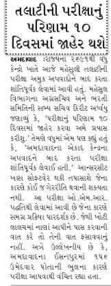 Gujarat Revenue Talati Result 2014