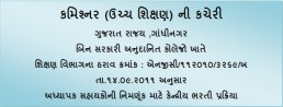 Commissioner of Higher Education Assistant Professor Recruitment