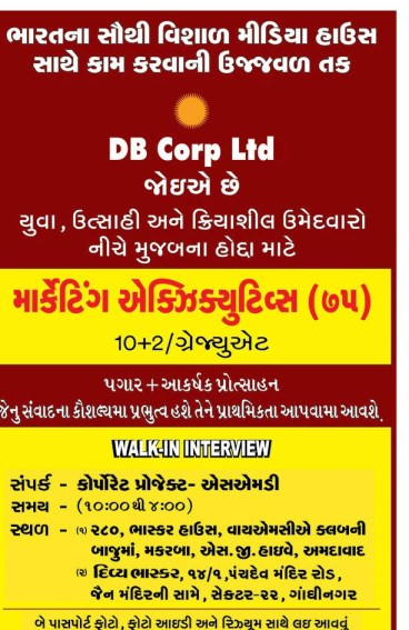 Divya Bhaskar Recruitment 2014