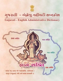 Gujarati-English Administrative Dictionary Download