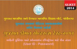 Gujcet 2014 Booklet