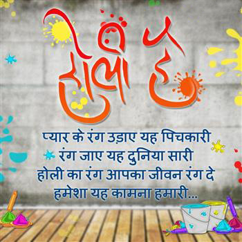 Holi sms wallpaper 2014